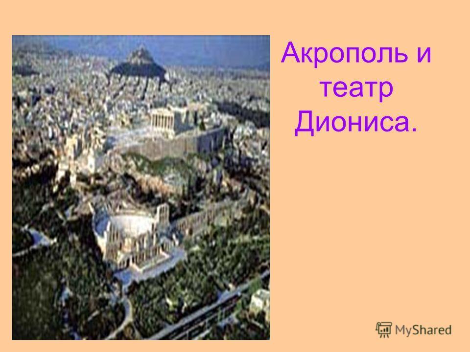 Акрополь и театр Диониса.