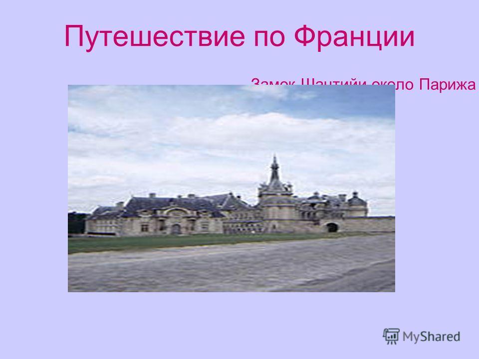 Путешествие по Франции Замок Шантийи около Парижа