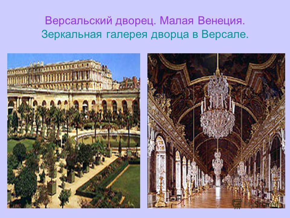 Версальский дворец. Малая Венеция. Зеркальная галерея дворца в Версале.