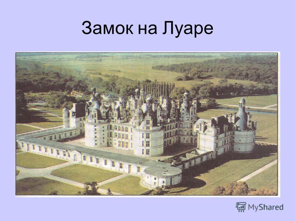 Замок на Луаре