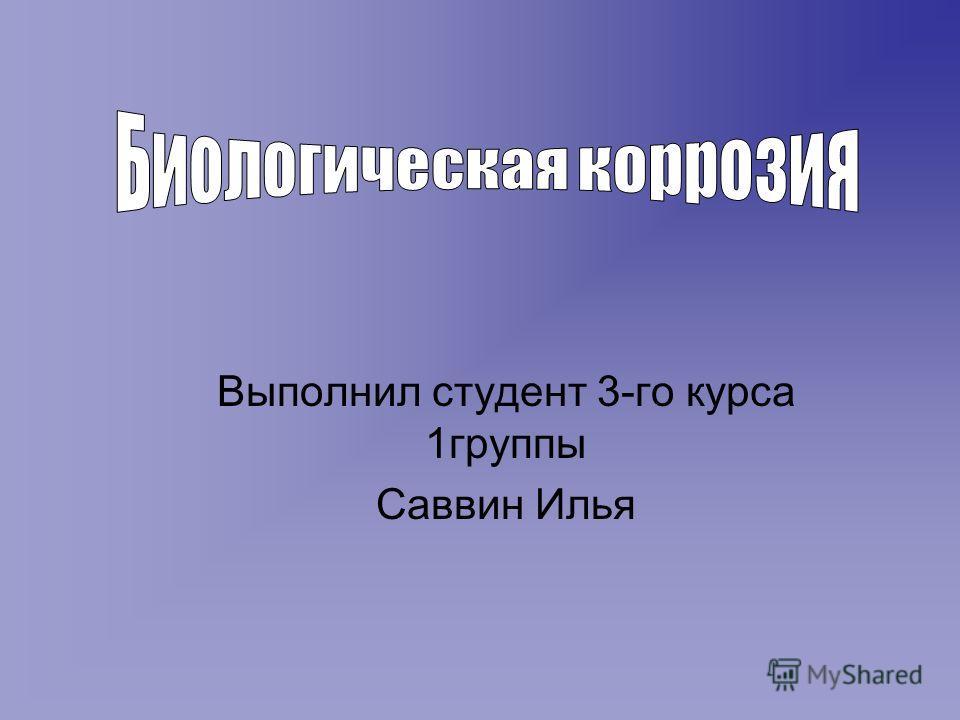 Выполнил студент 3-го курса 1группы Саввин Илья