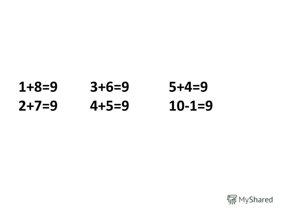 1+8=9 3+6=9 5+4=9 2+7=9 4+5=9 10-1=9