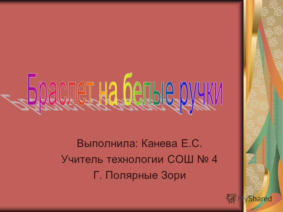 Выполнила: Канева Е.С. Учитель технологии СОШ 4 Г. Полярные Зори