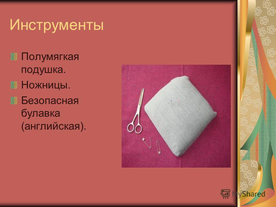 Инструменты Полумягкая подушка. Ножницы. Безопасная булавка (английская).