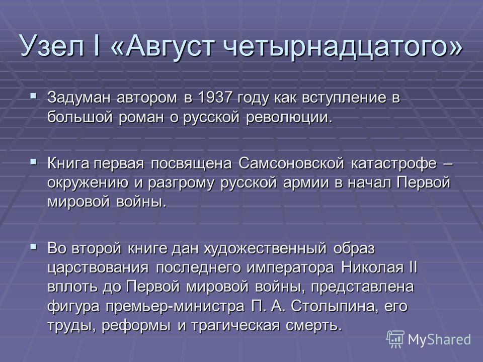 Узел I «Август четырнадцатого» Задуман автором в 1937 году как вступление в большой роман о русской революции. Задуман автором в 1937 году как вступление в большой роман о русской революции. Книга первая посвящена Самсоновской катастрофе – окружению