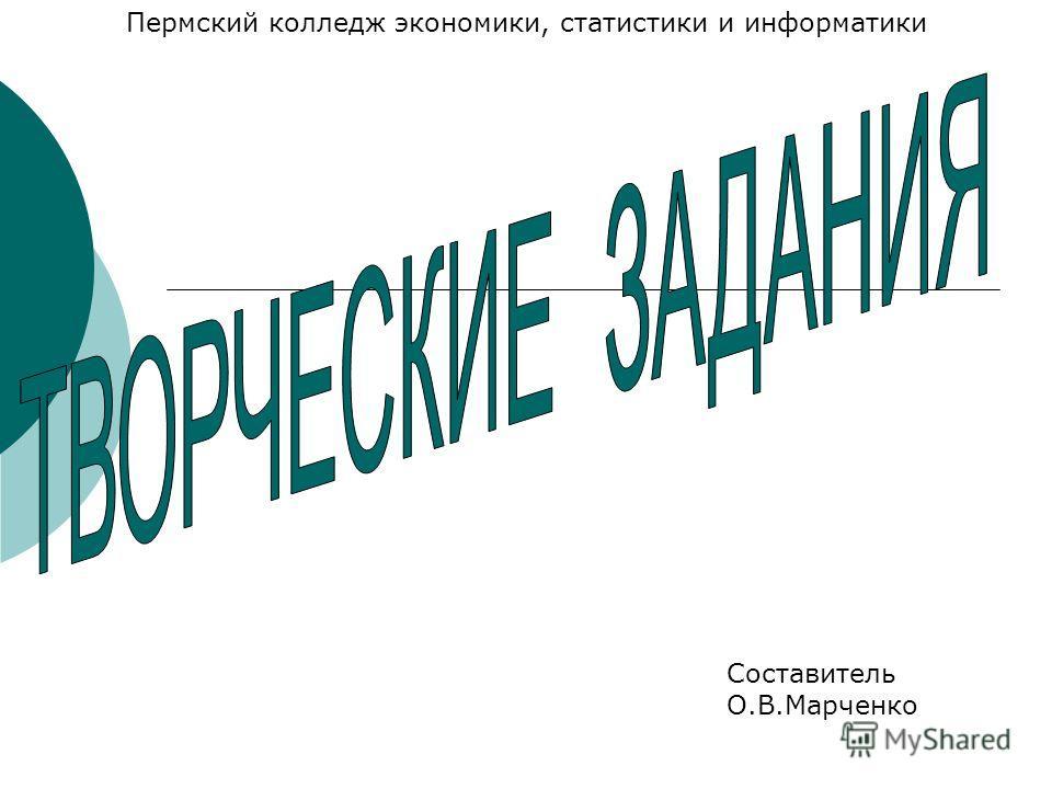 Пермский колледж экономики, статистики и информатики Составитель О.В.Марченко