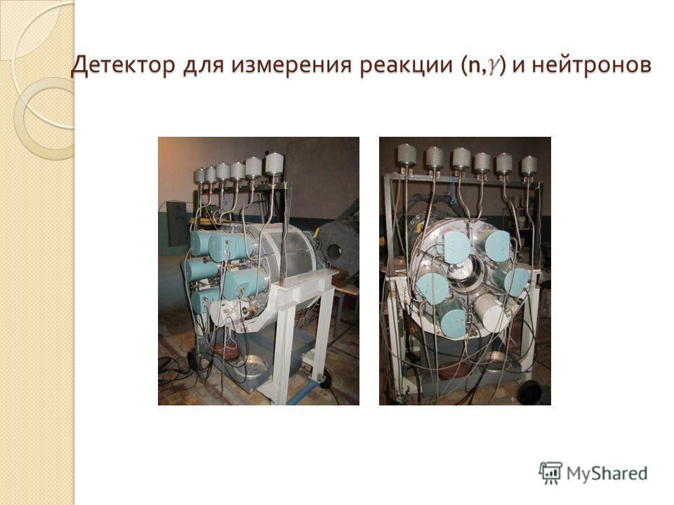 Детектор для измерения реакции (n, ) и нейтронов