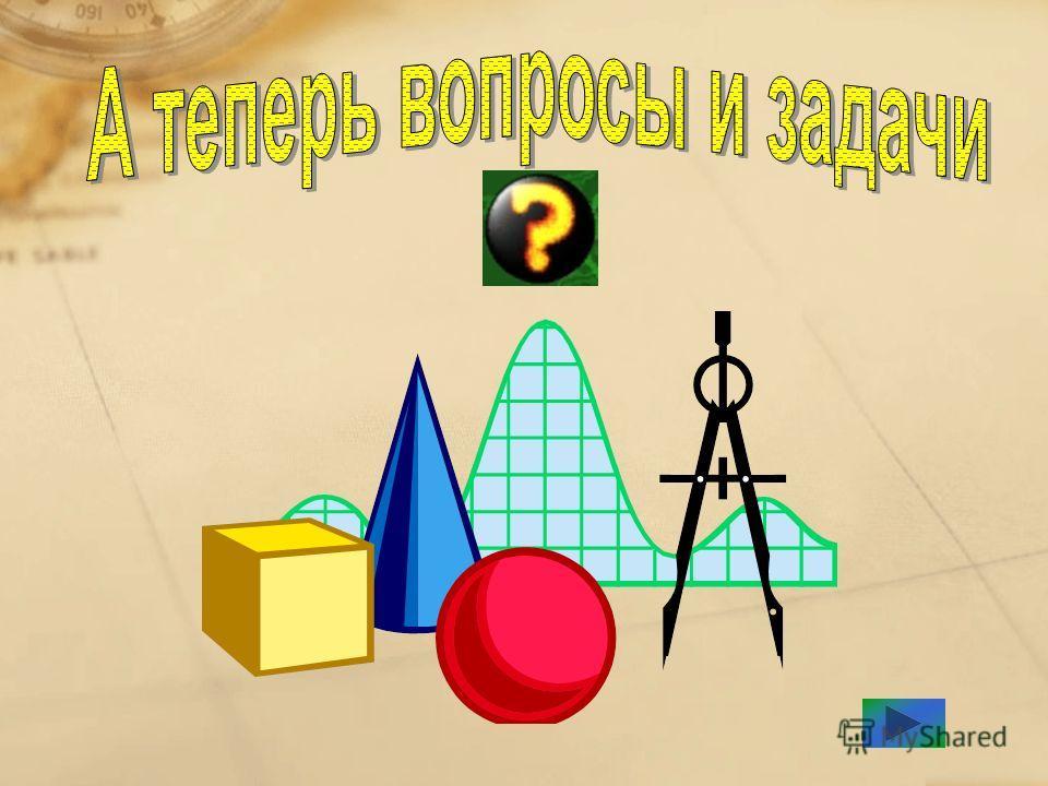 Задача: На рисунке прямые РВ и ЕА перпендикулярны. 1 = 120 0. Чему равны ВОК, ЕОХ ? 1 А В Е К Р О Х ? Решение: Так как прямые РВ и ЕА перпендикулярны, то РОА = ВОА = 90 0. По рисунку видно, что 1 = РОА + КОА, отсюда КОА = 120 0 РОА, КОА = 120 0 90 0