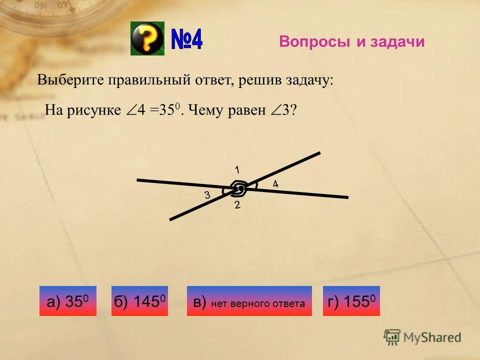 Вопросы и задачи Выберите правильный ответ, решив задачу: На рисунке АВС = 115 0. Чему равен ОВС? О А В С а) 115 0 б) 55 0 в) нет верного ответа г) 65 0