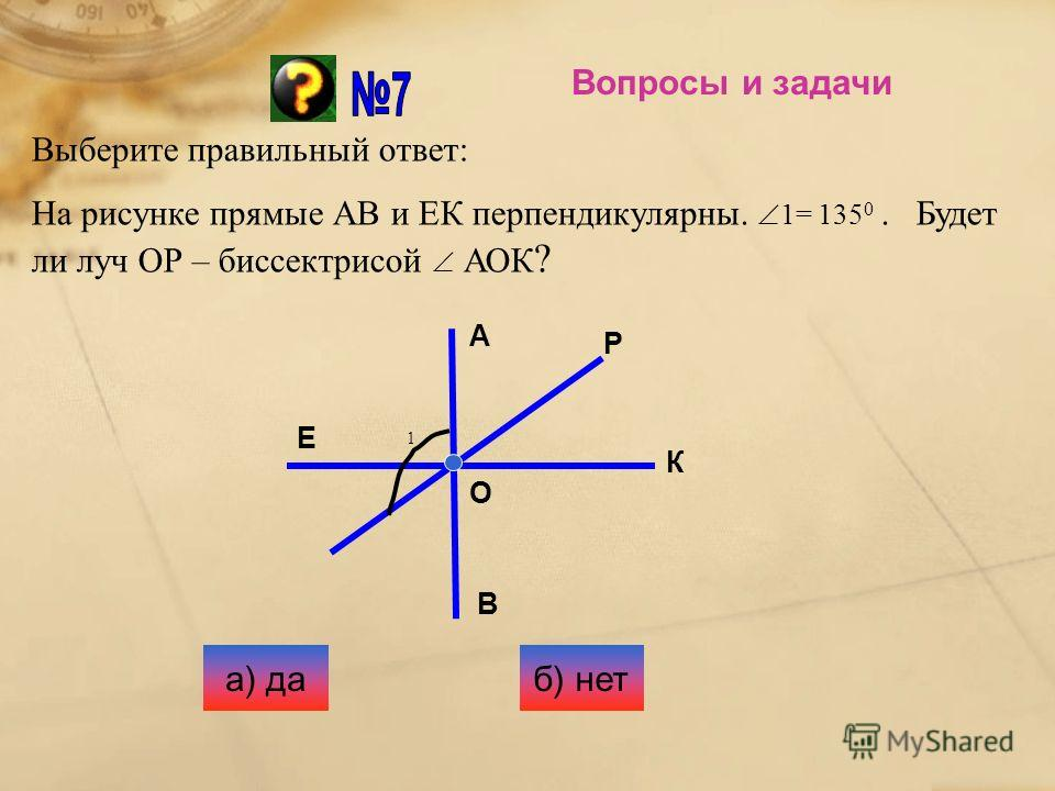 Вопросы и задачи Выберите правильный ответ, решив задачу: На рисунке АС DB и DBK = 55 0.Найдите величину АВЕ. А D K C B E а) 35 0 б) 55 0 в) 135 0 г) 125 0