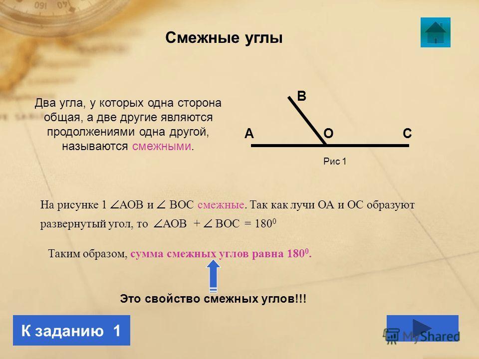 Оглавление Понятие «Вертикальные углы». Понятие «Смежные углы». Повторение: перпендикулярные прямые. Задачи с решением. Вопросы и задачи.