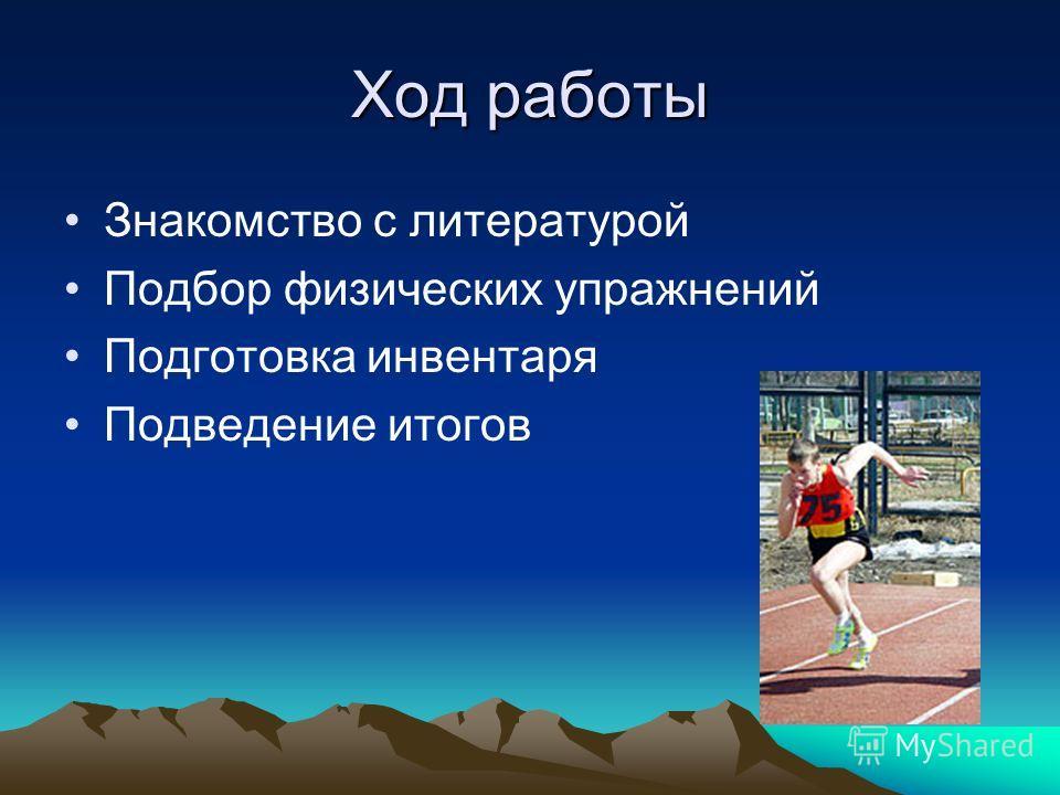Ход работы Знакомство с литературой Подбор физических упражнений Подготовка инвентаря Подведение итогов