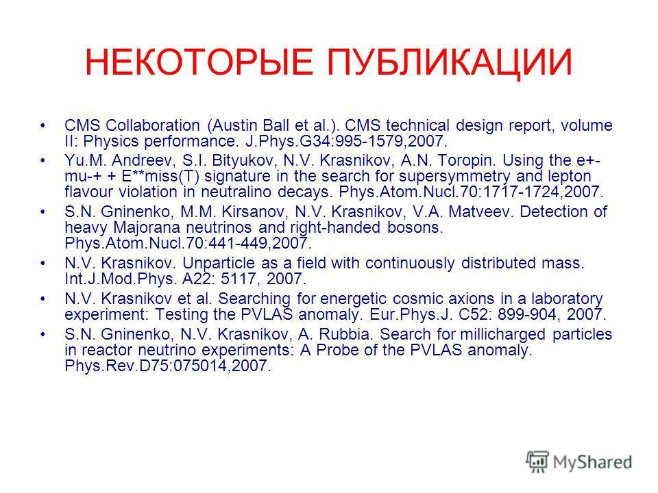 НЕКОТОРЫЕ ПУБЛИКАЦИИ CMS Collaboration (Austin Ball et al.). CMS technical design report, volume II: Physics performance. J.Phys.G34:995-1579,2007. Yu.M. Andreev, S.I. Bityukov, N.V. Krasnikov, A.N. Toropin. Using the e+- mu-+ + E**miss(T) signature