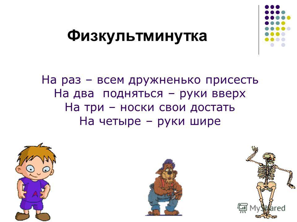 Домашнее задание: §2.9 с.88-90, вопросы 1-4 с.94; РТ: с.74 - 38, 39