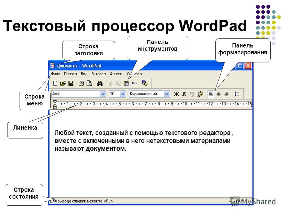 Запуск программы WordPad