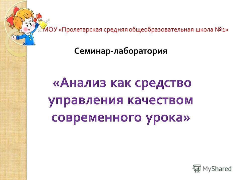 МОУ « Пролетарская средняя общеобразовательная школа 1» МОУ « Пролетарская средняя общеобразовательная школа 1»