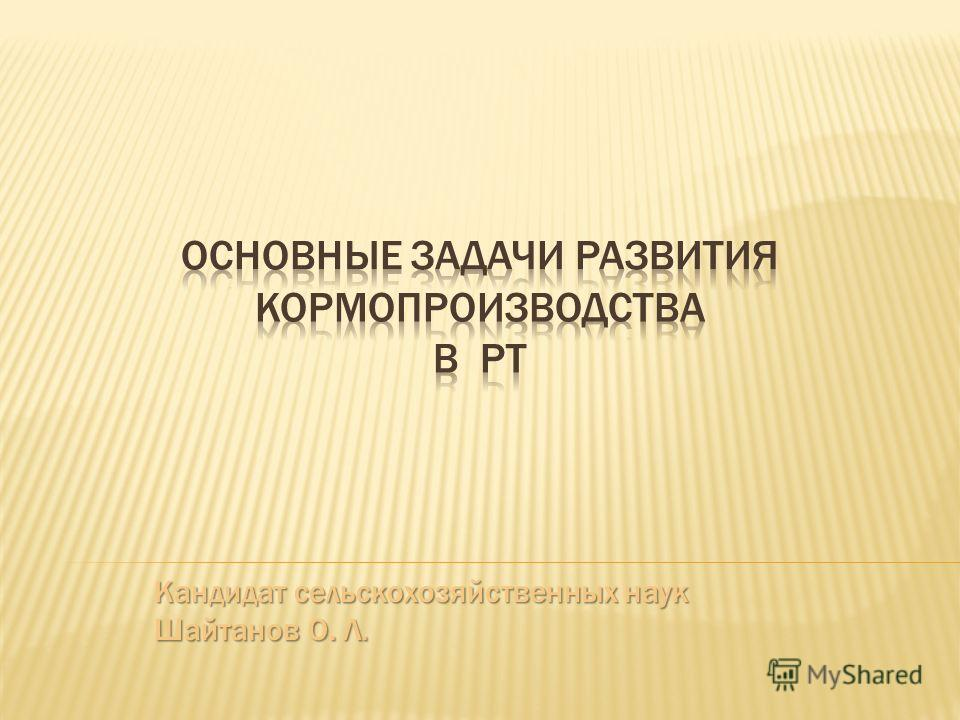 Кандидат сельскохозяйственных наук Шайтанов О. Л.