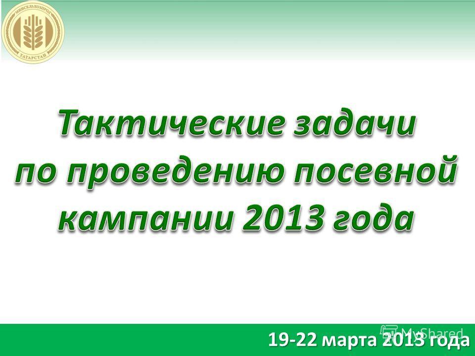 19-22 марта 2013 года