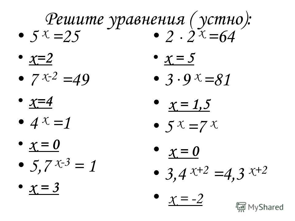 Решите уравнения ( устно): 5 х =25 х =2 7 х-2 =49 х =4 4 х =1 х = 0 5,7 х-3 = 1 х = 3 2 2 х =64 х = 5 3 9 х =81 х = 1,5 5 х =7 х х = 0 3,4 х+2 =4,3 х+2 х = -2
