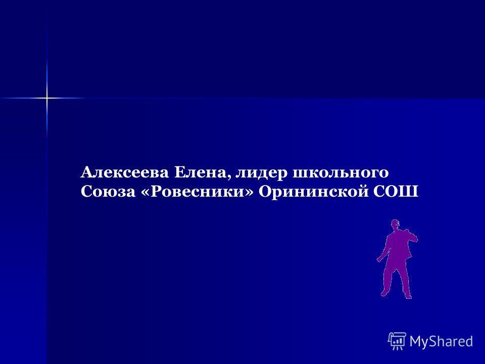 Алексеева Елена, лидер школьного Союза «Ровесники» Орининской СОШ