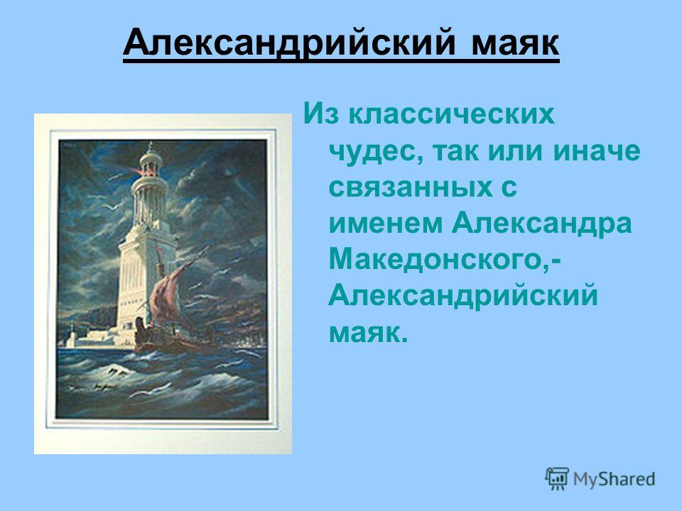 Александрийский маяк Из классических чудес, так или иначе связанных с именем Александра Македонского,- Александрийский маяк.