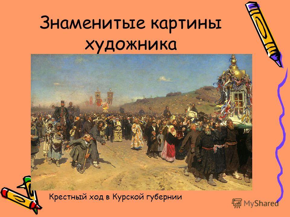 Знаменитые картины художника Крестный ход в Курской губернии