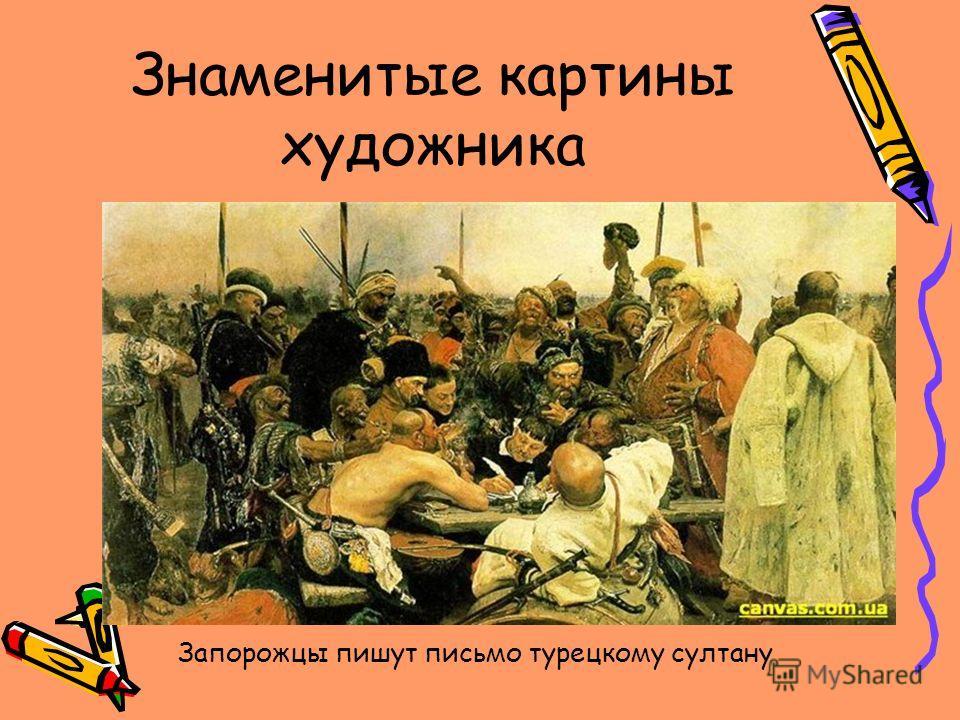 Знаменитые картины художника Запорожцы пишут письмо турецкому султану