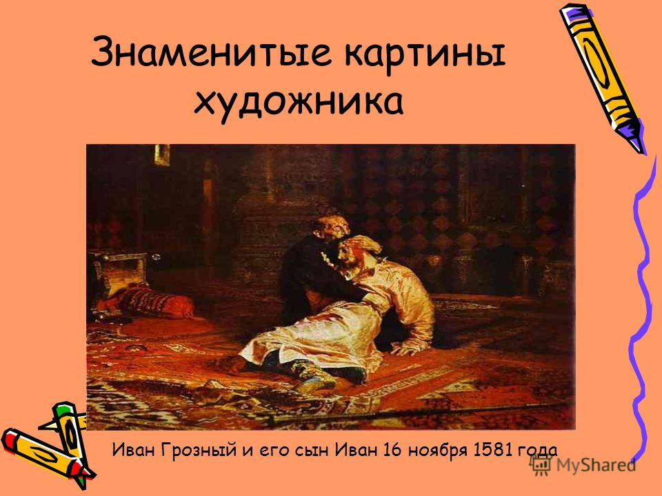 Знаменитые картины художника Иван Грозный и его сын Иван 16 ноября 1581 года