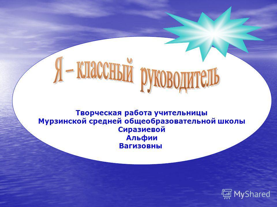 Творческая работа учительницы Мурзинской средней общеобразовательной школы Сиразиевой Альфии Вагизовны