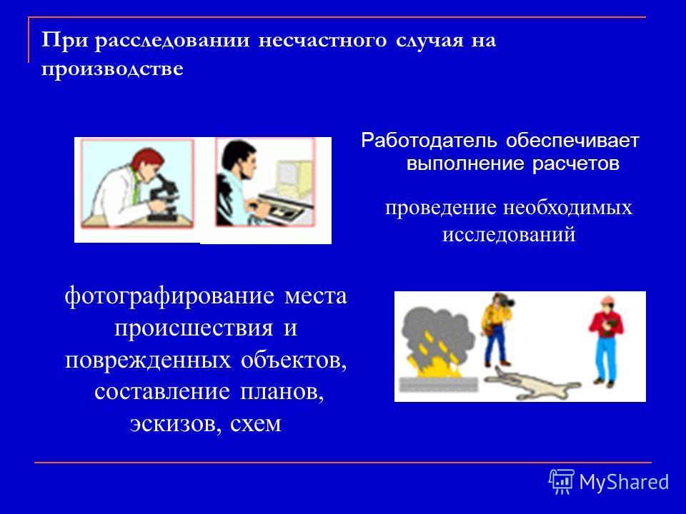 Порядок расследования Комиссия выявляет и опрашивает очевидцев происшествия получает необходимую информацию от работодателя и по возможности – объяснения от пострадавшего