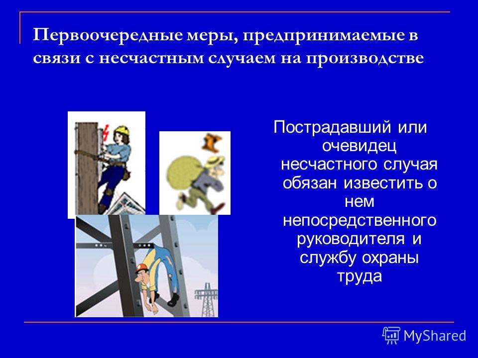 Презентация по охране труда на тему: «Обязанности работодателя при несчастном случае на производстве» Подготовил: Мишин П.Е. Проверил: