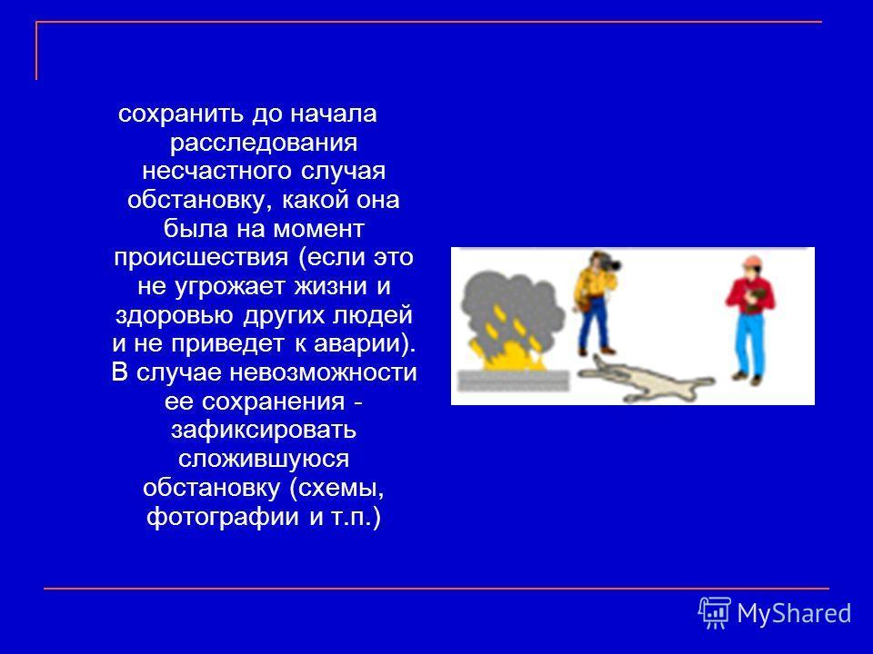 принять неотложные меры по предотвращению развития аварийной ситуации и воздействия травмирующего фактора на других лиц