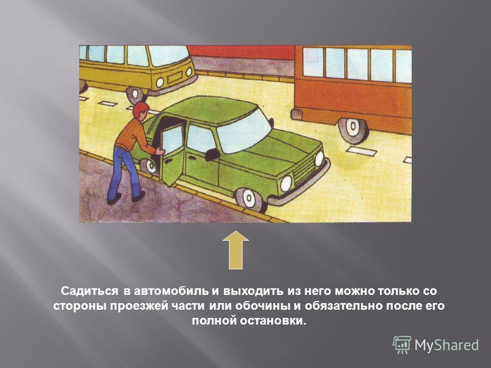 Садиться в автомобиль и выходить из него можно только со стороны проезжей части или обочины и обязательно после его полной остановки.