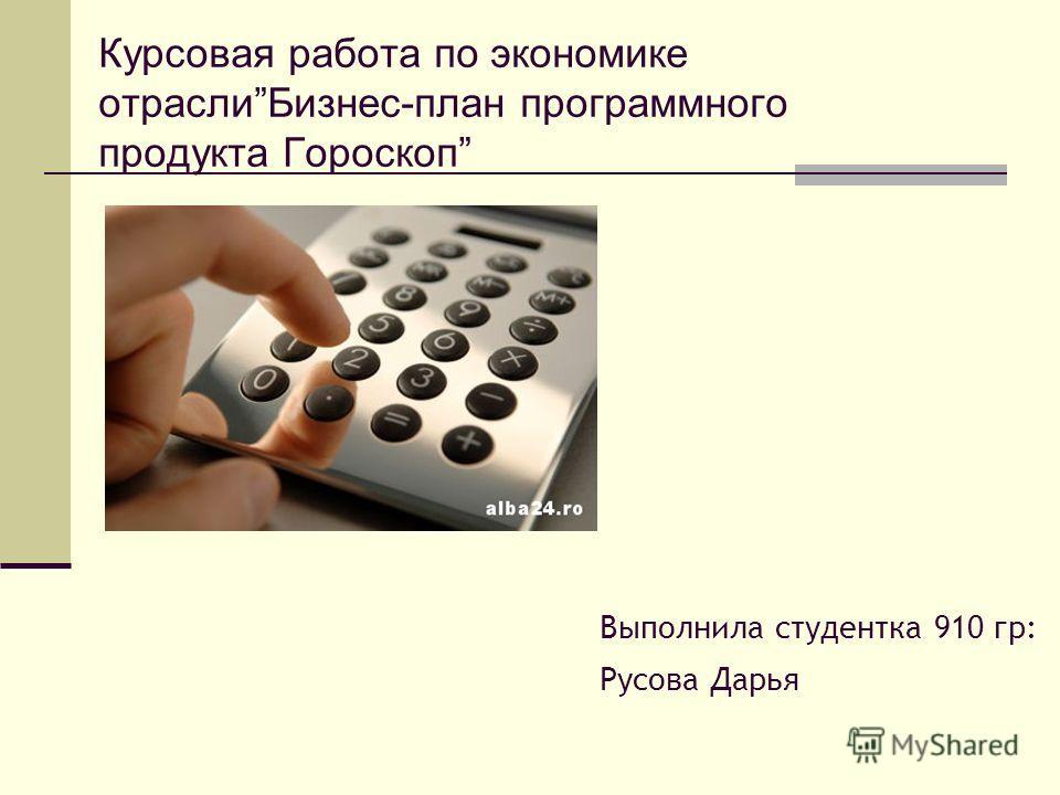 Курсовая работа по экономике отраслиБизнес-план программного продукта Гороскоп Выполнила студентка 910 гр: Русова Дарья