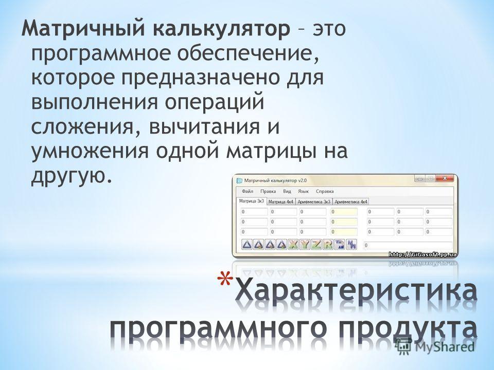 Матричный калькулятор – это программное обеспечение, которое предназначено для выполнения операций сложения, вычитания и умножения одной матрицы на другую.