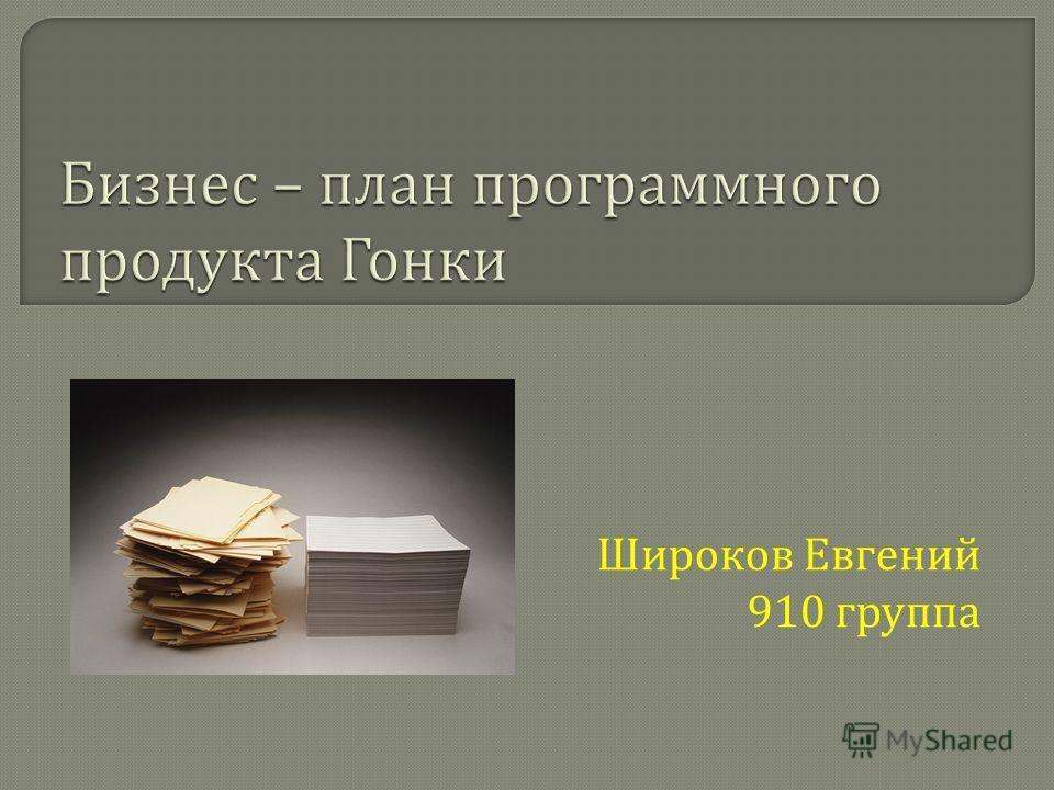 Широков Евгений 910 группа