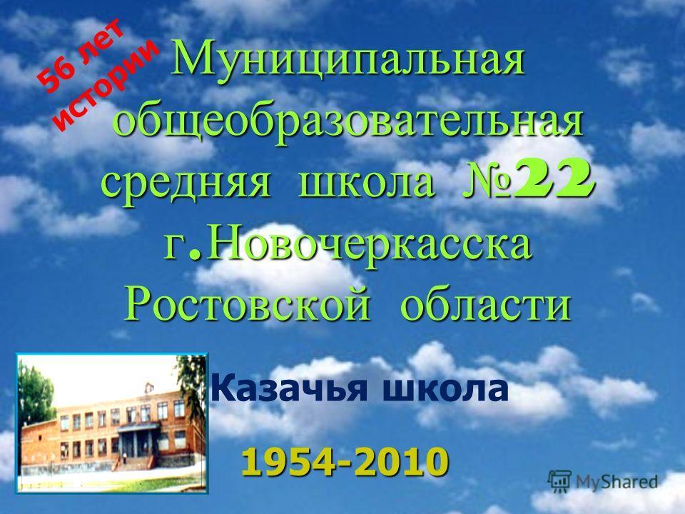 Муниципальная общеобразовательная средняя школа 22 г. Новочеркасска Ростовской области 1954-2010 Казачья школа 56 лет истории