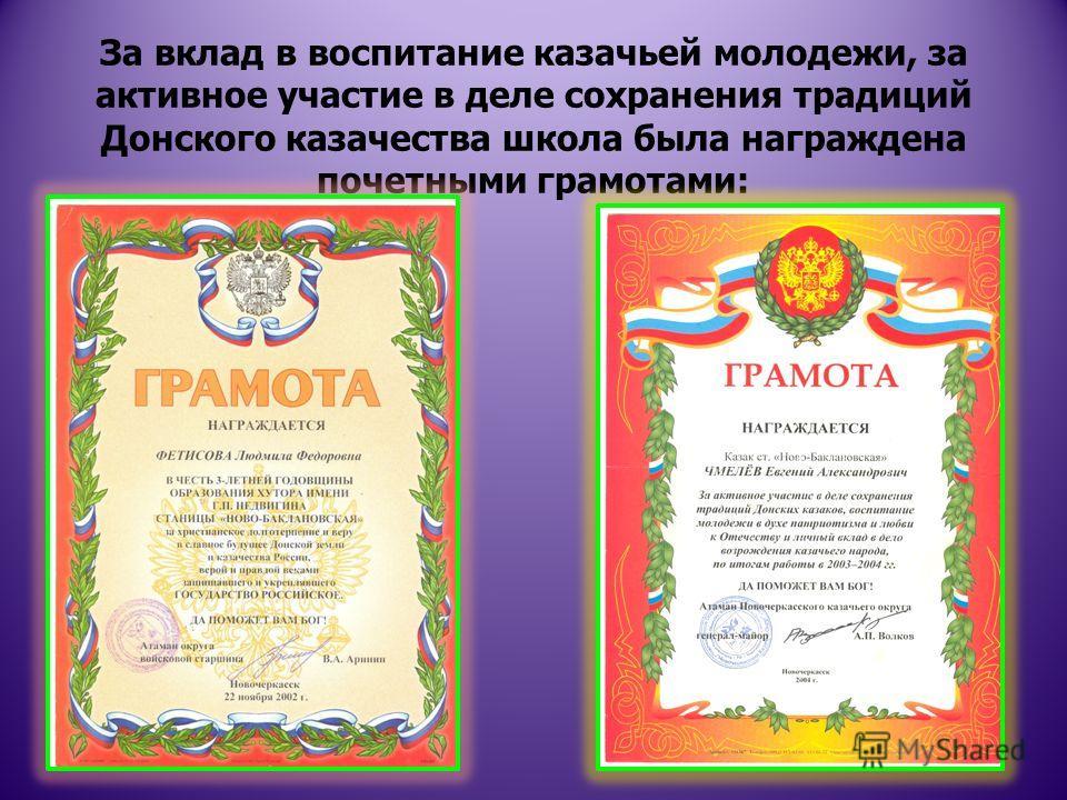 За вклад в воспитание казачьей молодежи, за активное участие в деле сохранения традиций Донского казачества школа была награждена почетными грамотами:
