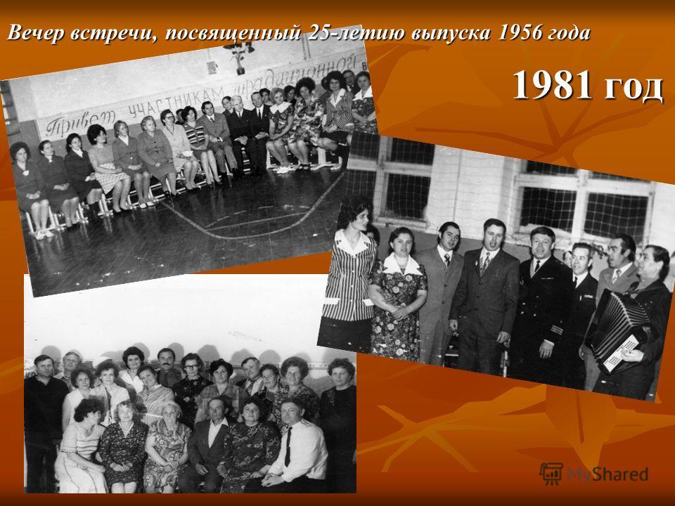 1981 год Вечер встречи, посвященный 25-летию выпуска 1956 года