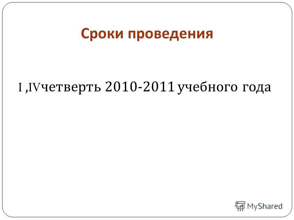 Сроки проведения I,IV четверть 2010-2011 учебного года