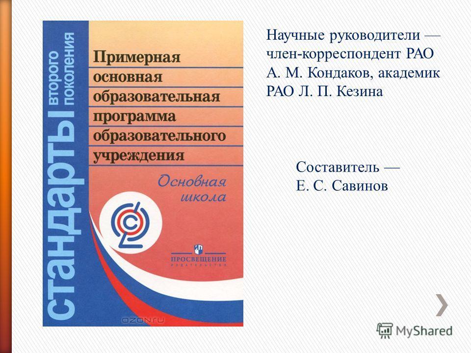 Составитель Е. С. Савинов