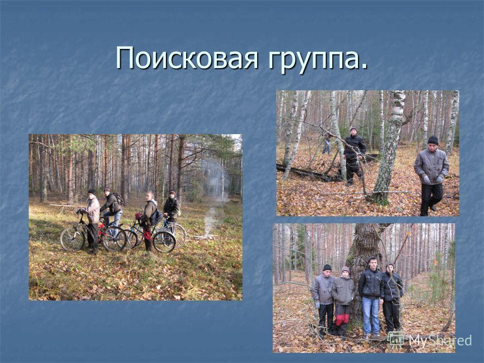 Поисковая группа.