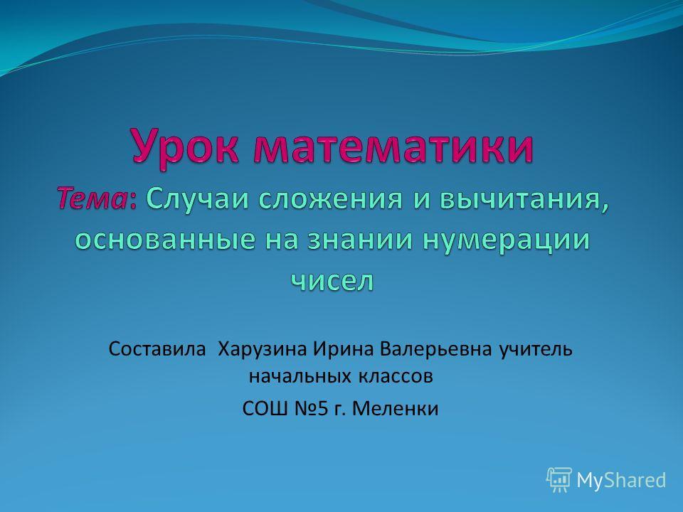 Составила Харузина Ирина Валерьевна учитель начальных классов СОШ 5 г. Меленки
