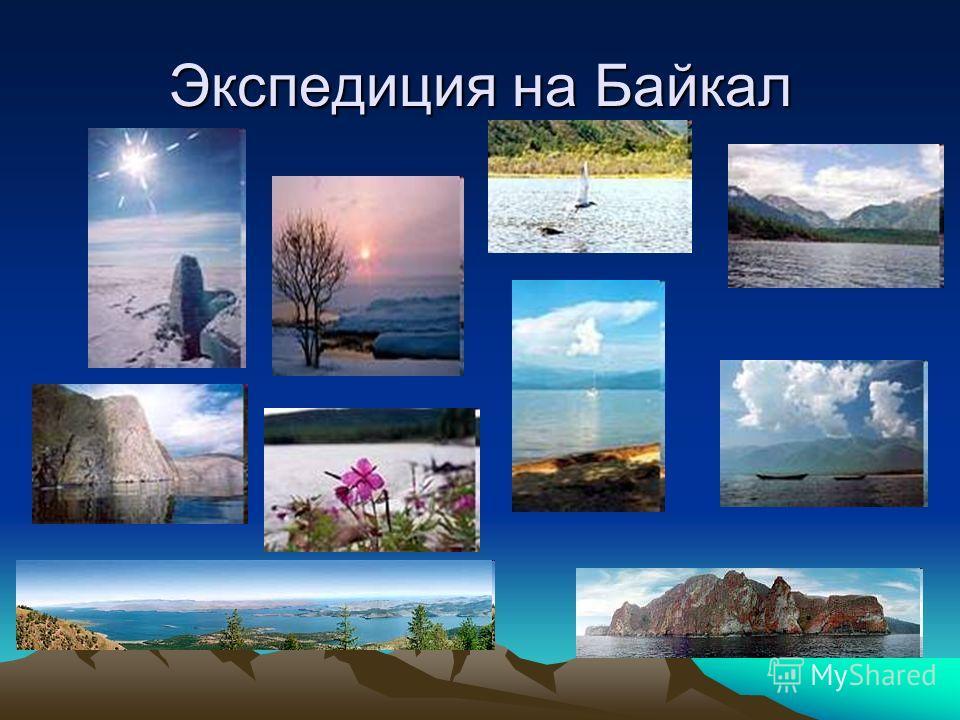 Экспедиция на Байкал