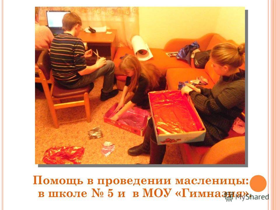 Помощь в проведении масленицы: в школе 5 и в МОУ «Гимназия».