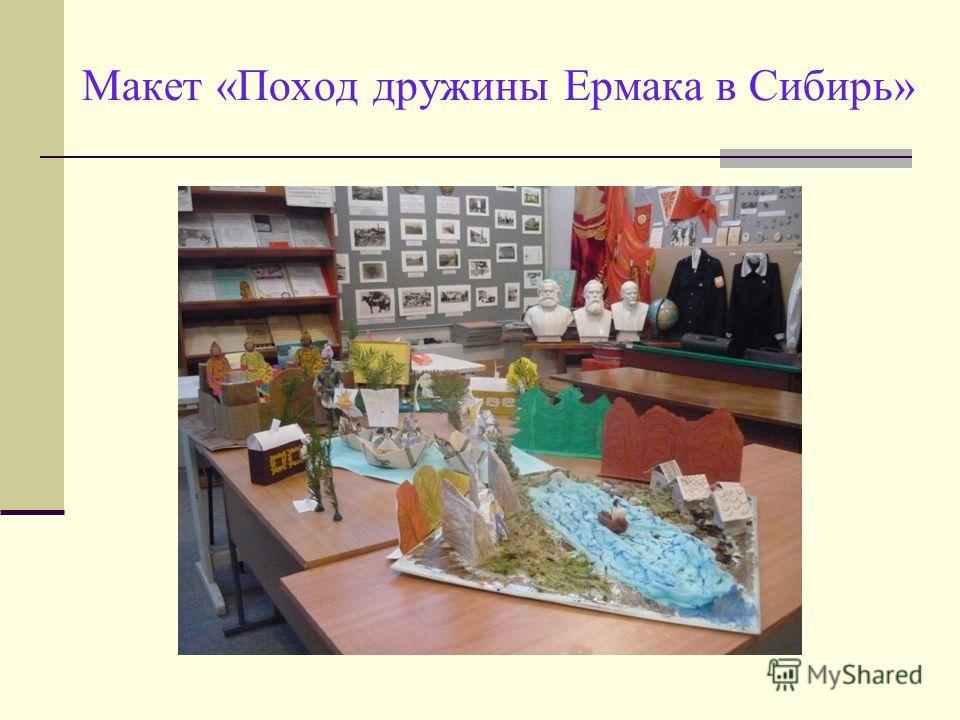 Макет «Поход дружины Ермака в Сибирь»