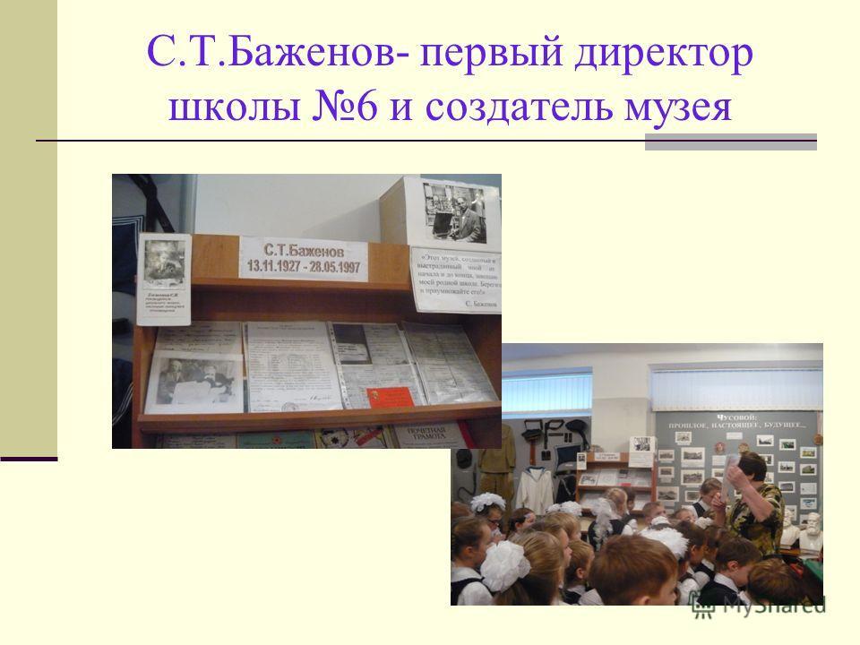 С.Т.Баженов- первый директор школы 6 и создатель музея