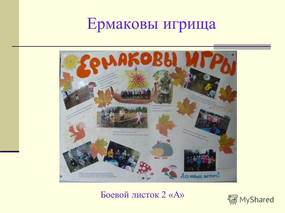 Ермаковы игрища Боевой листок 2 «А»