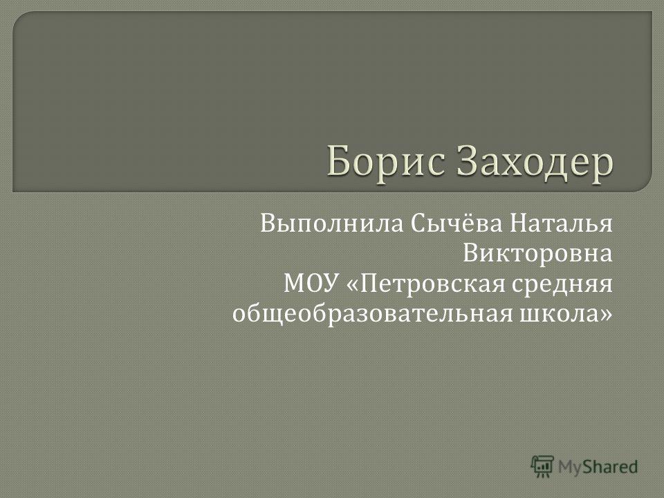 Выполнила Сычёва Наталья Викторовна МОУ « Петровская средняя общеобразовательная школа »
