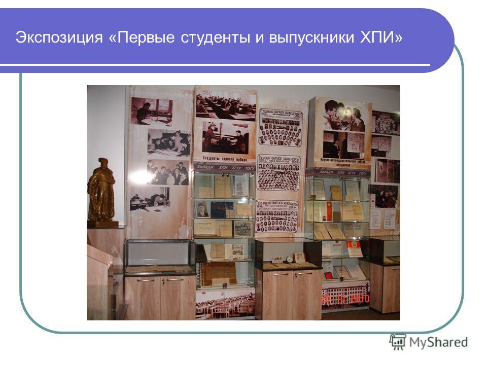 Экспозиция «Первые студенты и выпускники ХПИ»